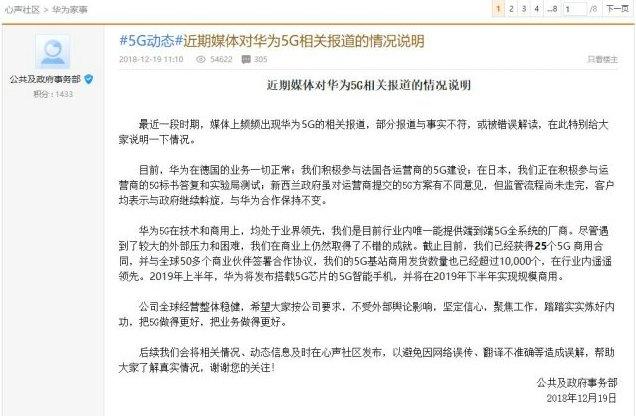 华为发布5G相关报道情况说明:德国业务一切正常