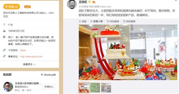 快播创始人王欣晒新团队合照:新的一年将陆续呈现新产品