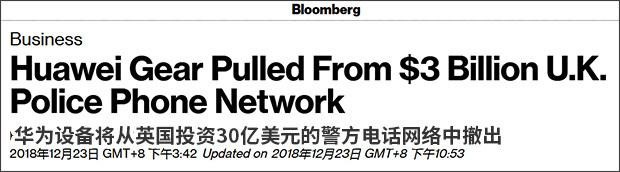 英国电信集团将华为设备从警察通讯网络撤出