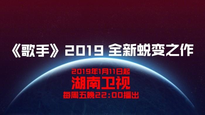 《歌手2019》首发阵容!《歌手2019》什么时候播出?