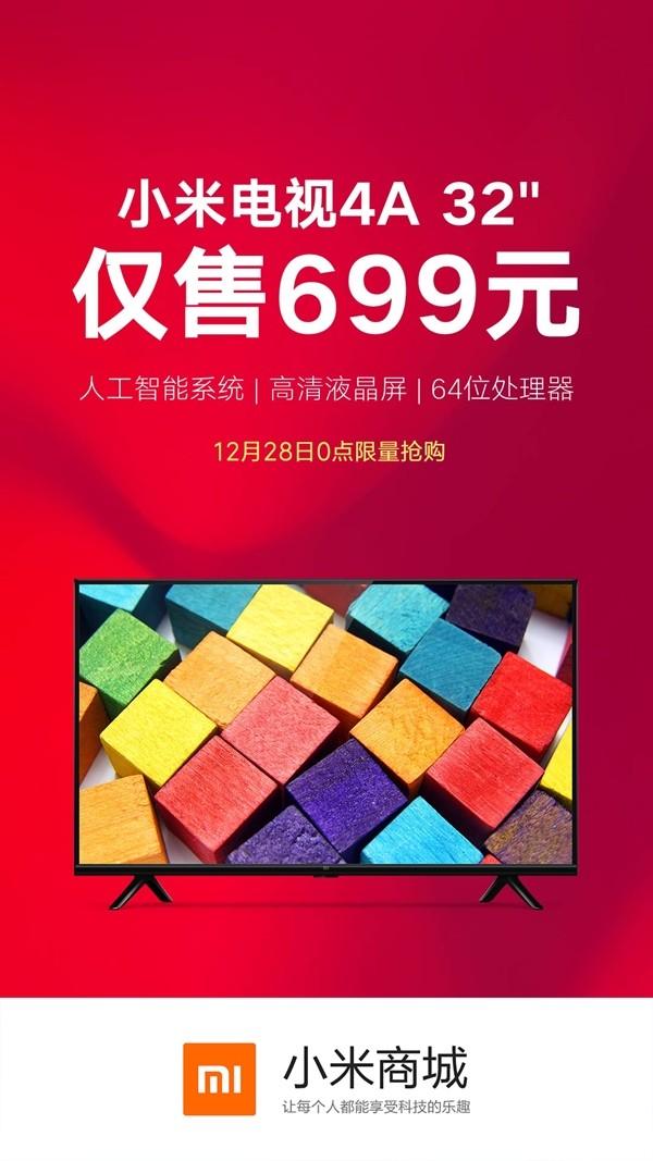 小米电视4A 32英寸疯狂特价 历史新低仅售699元