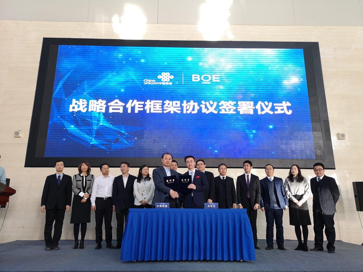 京东方与中国联通达成合作,主要发力8K、5G、物联网等领域