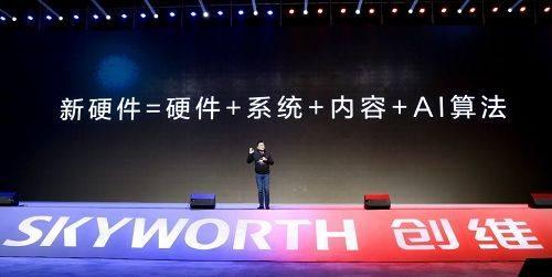 """""""4K+5G+AI""""时代来临 创维深度布局抢占先机"""