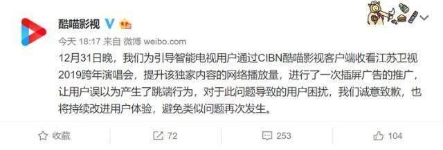 """跨年晚会""""强制跳台""""?优酷和江苏卫视正式回应"""