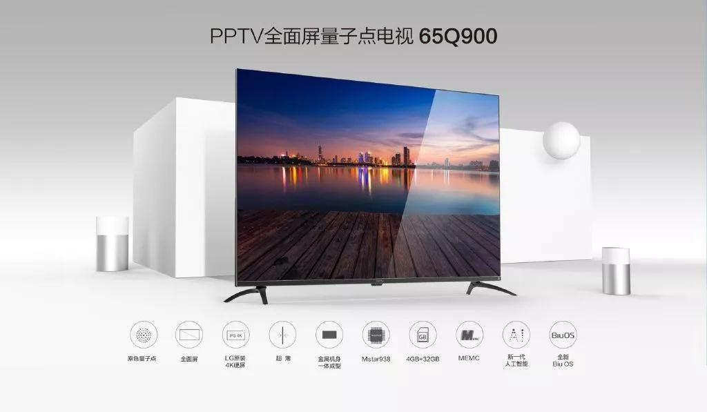 PPTV发布多款全面屏电视新品,ALL IN全面屏