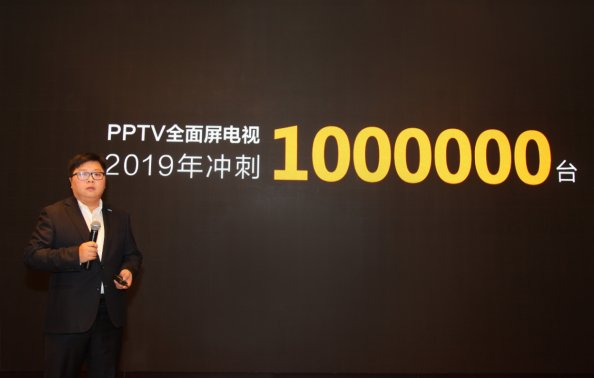 PPTV智能电视连发五大系列新品 率先进入全面屏时代