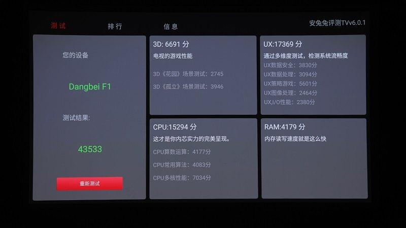 当贝投影F1评测之UI系统篇:定制化设计,细节见真章