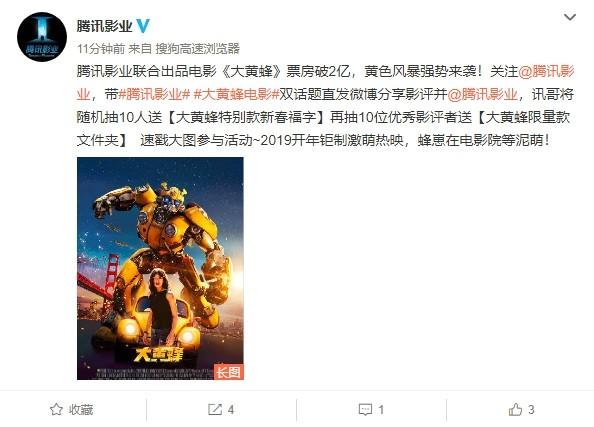 《大黄蜂》上映两日票房破两亿!口碑远超《变形金刚5》