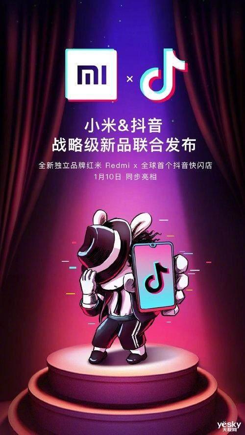 1月10日!小米将与抖音联合发布战略级新品