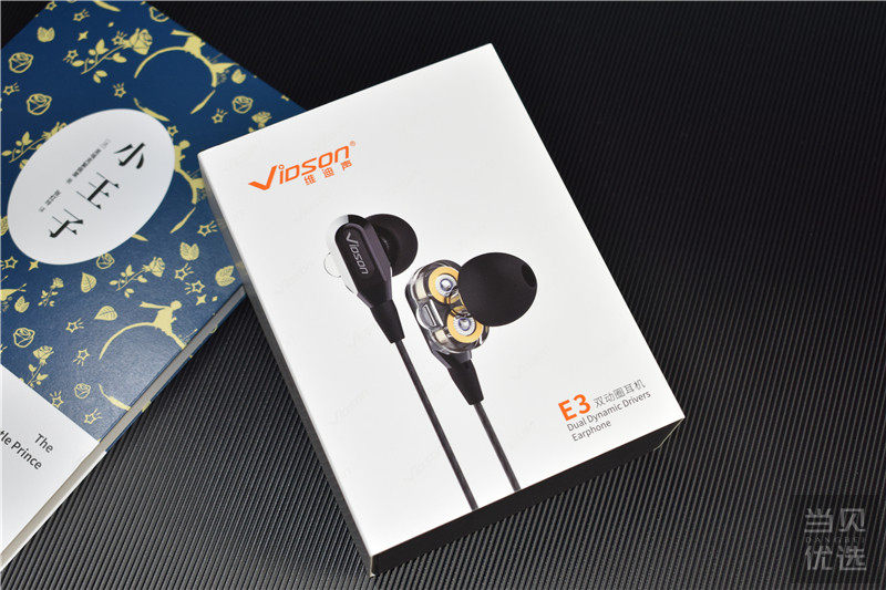 维迪声E3双动圈耳机上手体验:不到百元的高颜值设计
