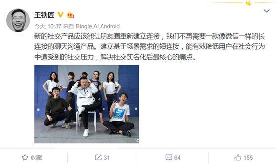 快播创始人王欣或将推社交产品 产品于1月15日对外公开发布