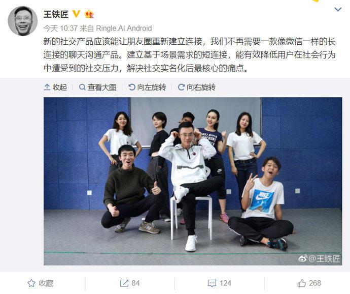 快播王欣不做播放器了?疑似将推出匿名社交产品挑战微信