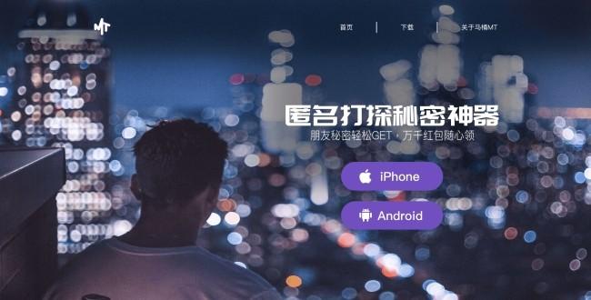 快播创始人王欣新社交产品马桶MT分享链接遭微信屏蔽