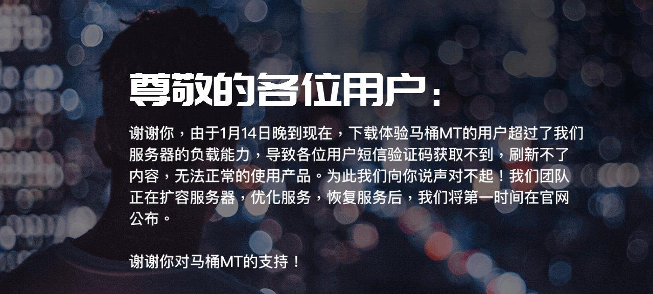 马桶MT APP发布一波三折 王欣复出后能重新崛起吗?