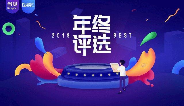 """当贝优选""""2018年度最佳评选""""获奖名单火热出炉"""