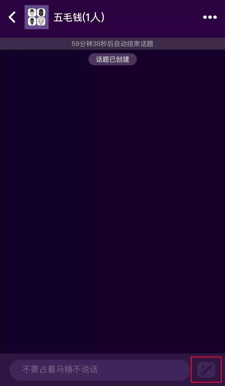 马桶MT体验:匿名社交没人聊天,不如做回播放器_-_热点资讯-艾德百科网