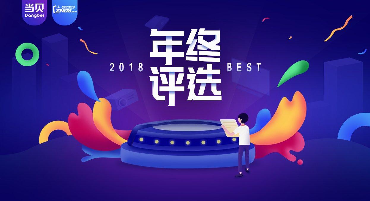 """当贝市场""""2018年度最佳评选""""应用类获奖名单公布(音乐篇)"""