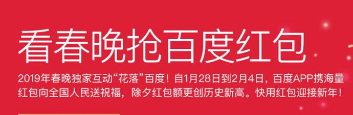 """百度央视达成独家合作,2019春晚百度红包""""为历年最高"""""""
