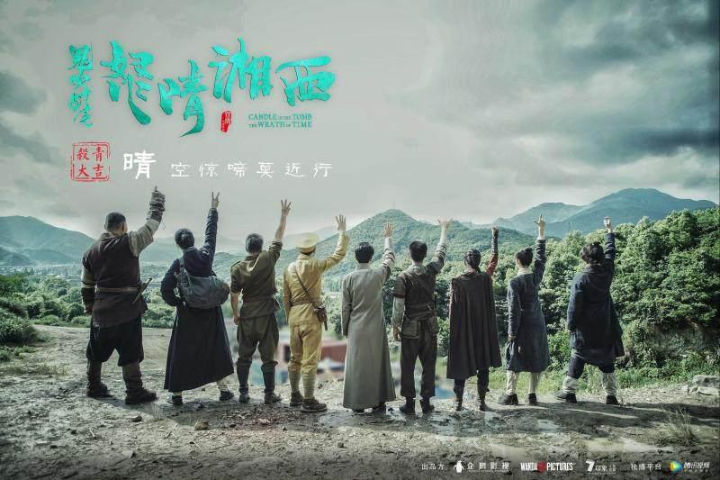 《怒晴湘西》剧情介绍 陈玉楼/鹧鸪哨/红姑娘的结局是什么?