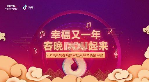 春晚DOU起来!抖音成2019年央视春晚独家社交媒体传播平台