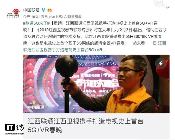 5G VR春晚来了!2019江西卫视春节联欢晚会将采用全景VR技术