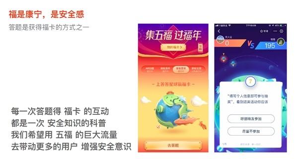 支付宝集五福1月25日开始 保留旧玩法,新增答题得福卡方式