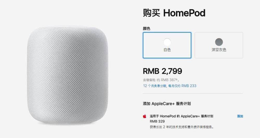 在中国市场遇冷,苹果智能音箱该如何突围?