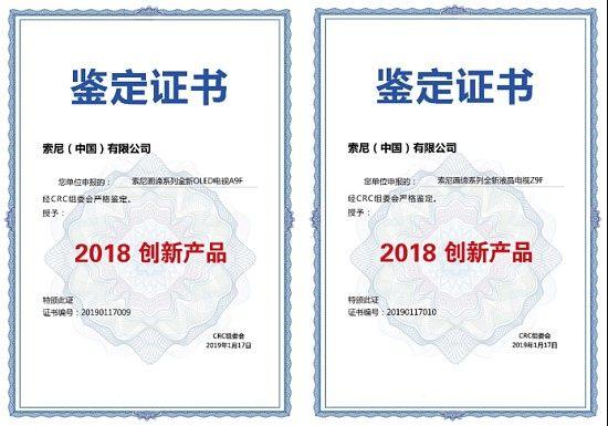 """索尼画谛系列A9F和Z9F电视斩获""""2018创新产品奖"""""""