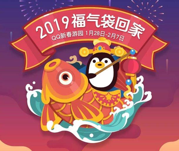 腾讯QQ公布2019春节全新玩法:转发福袋即可领取现金大红包