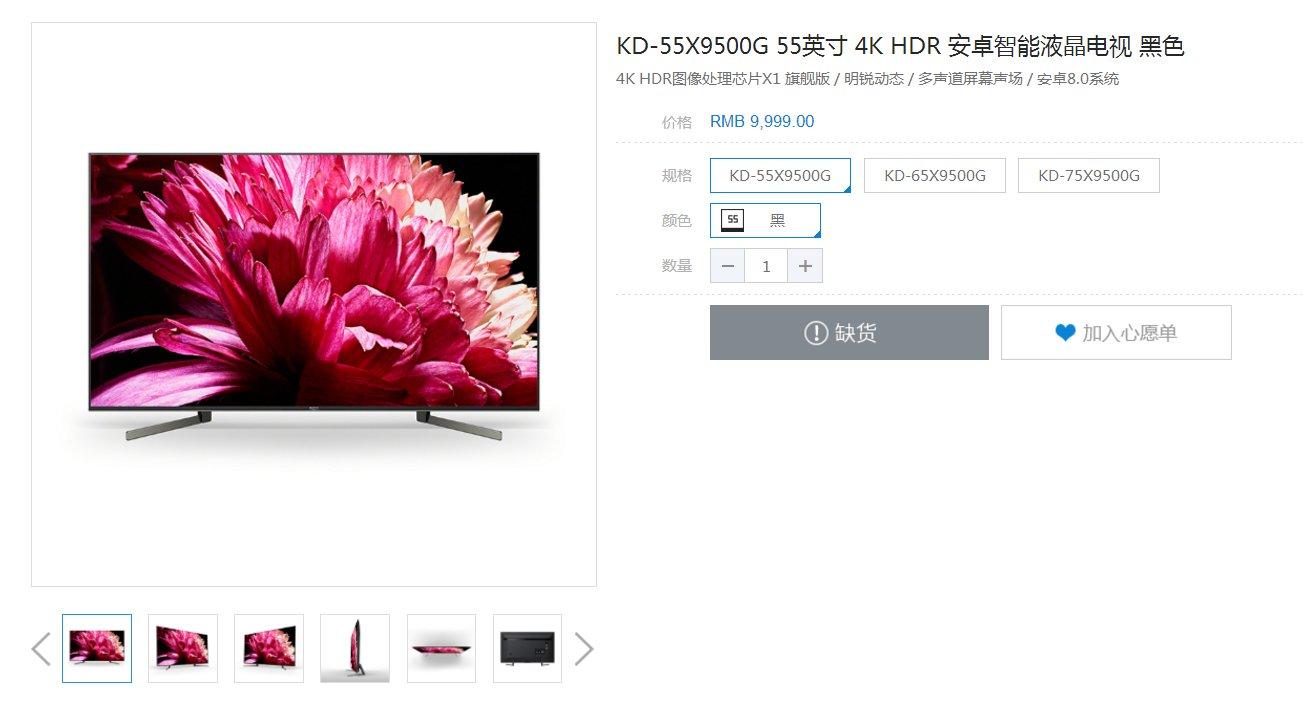 索尼X9500G系列4K液晶电视新品官网上线 售价9999元起