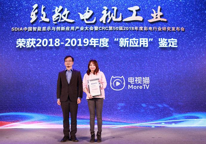 """第50届CRC会议在京召开,电视猫独揽""""2018创新应用"""""""