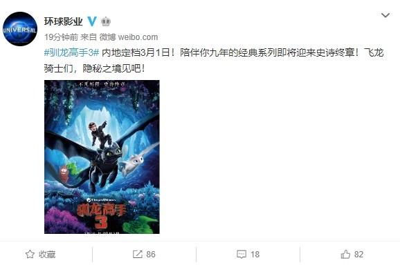 《驯龙高手3》中国内地定档3月1日 将迎来最终章