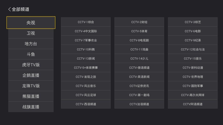 当贝影视快搜2.2.9版本更新:新增电竞频道 直播栏目全新改版