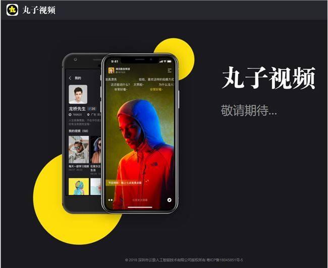 王欣或将推出新社交产品丸子视频:挑战微信后又将挑战抖音?