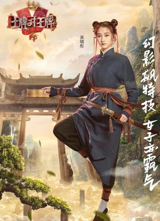 《王牌对王牌第四季》定档:华晨宇/关晓彤代替王源成新队长