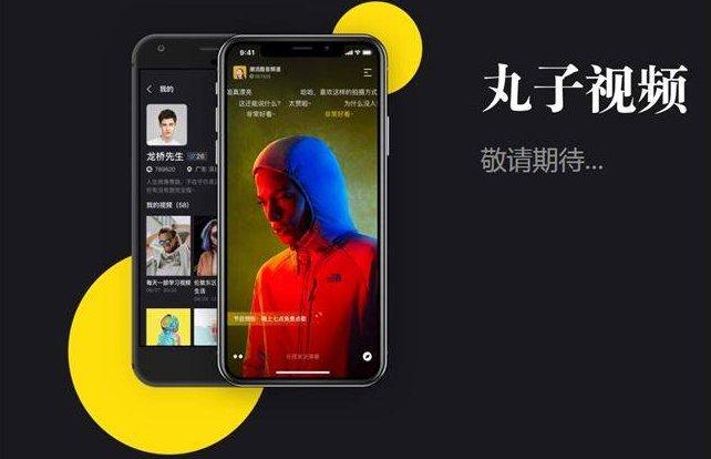 科技早报 王欣新产品丸子视频或将上线;苹果因蓝牙专利遭诉讼