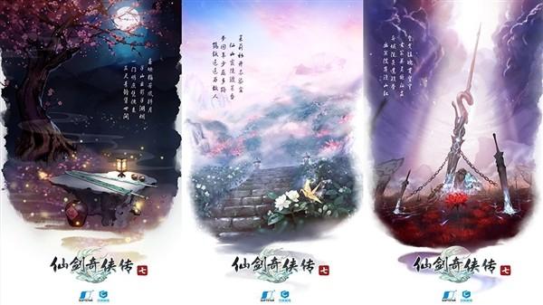 仙剑奇侠传7公布新版概念海报,预计2019年发售游戏