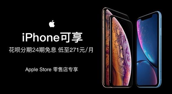 Apple Store苹果零售店支持花呗分期24期免息