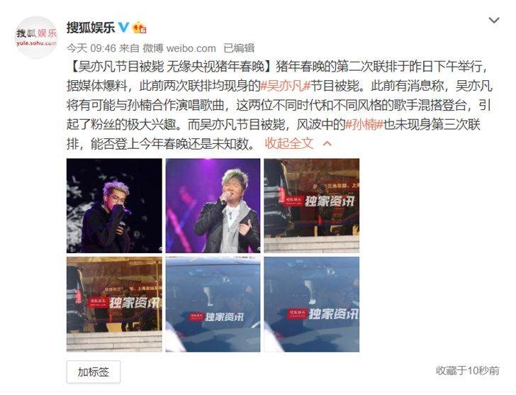 2019央视春晚最新消息:吴亦凡春晚节目被毙