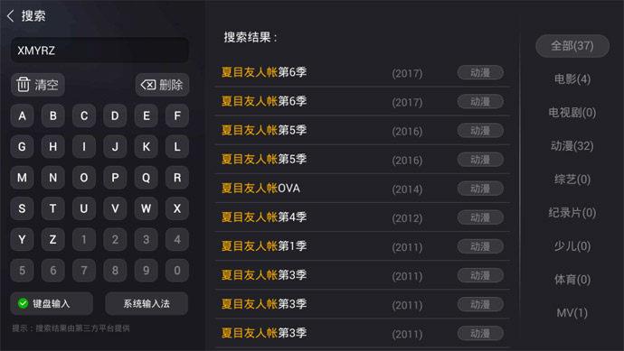 《夏目友人帐》剧场版什么时候定档?3月7日全国上映