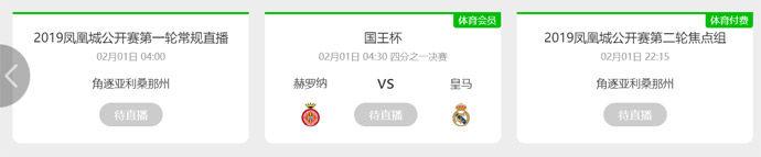 西班牙国王杯决赛赛程公布 智能电视如何收看国王杯直播?