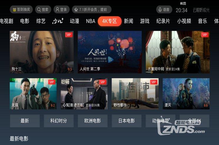 家庭电视如何观看4K视频?4K视频软件推荐