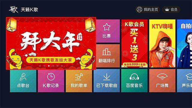 天籁K歌TV版当贝市场独家首发!K歌K心情,大胆唱自己!