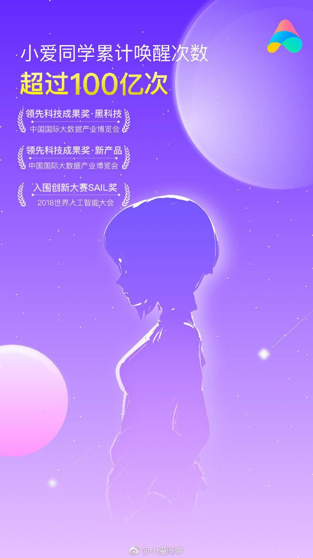 小爱同学2018年累计唤醒次数超100亿次