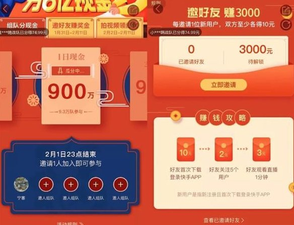 2019年春节最全抢红包攻略大全,含今日头条、微信等