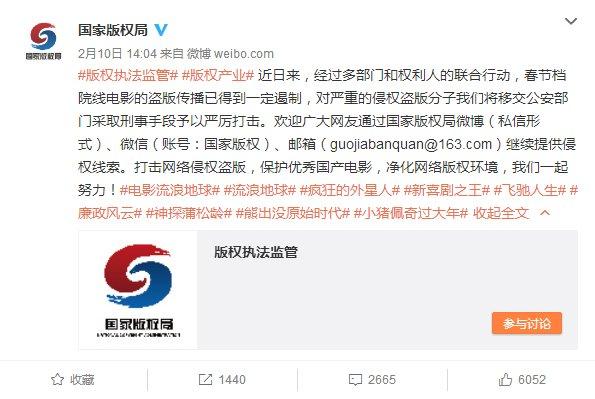 春节档电影盗版猖獗 国家版权局发声将严厉打击