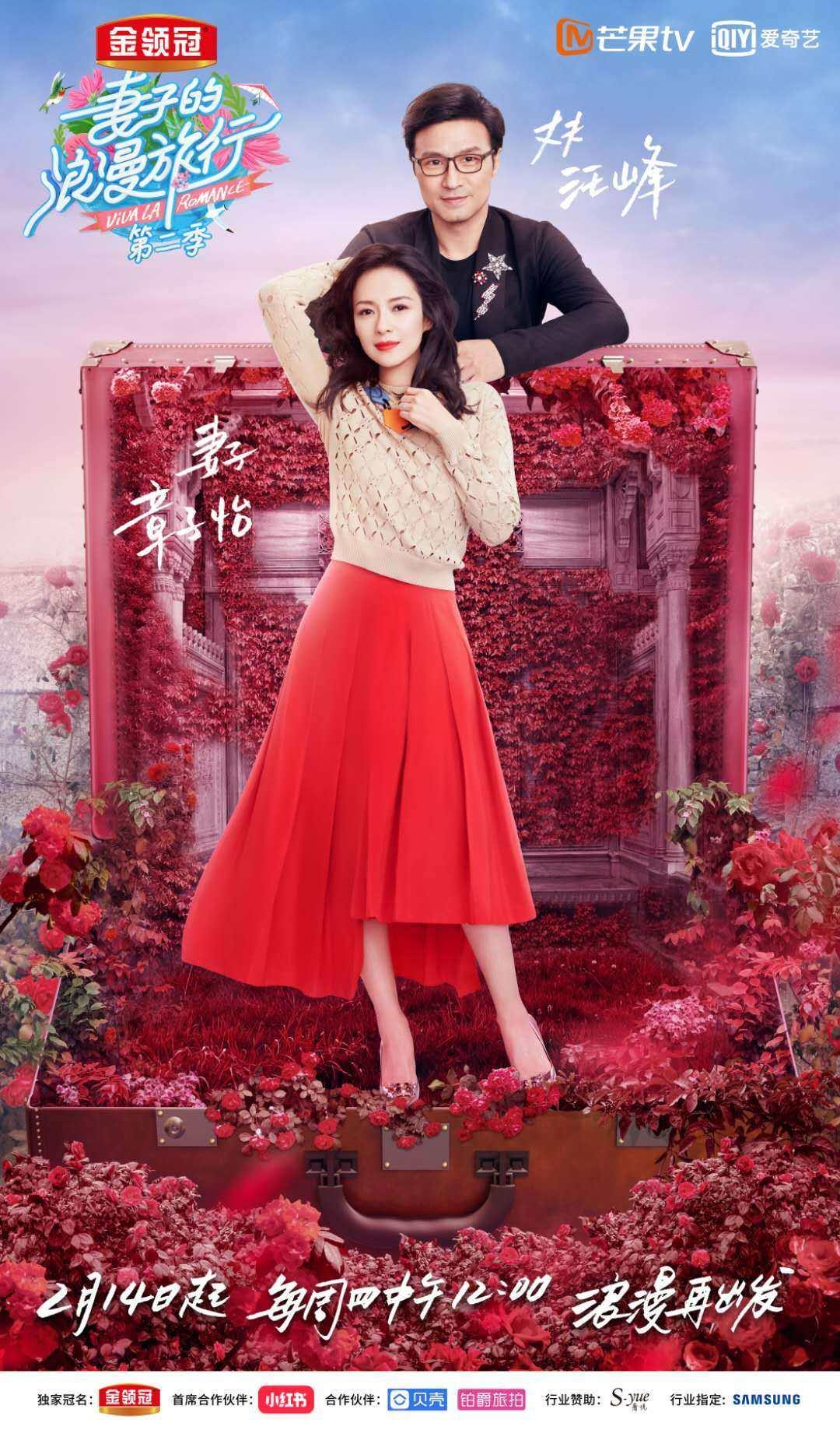 妻子的浪漫旅行第二季定档官宣嘉宾,系汪峰章子怡首秀
