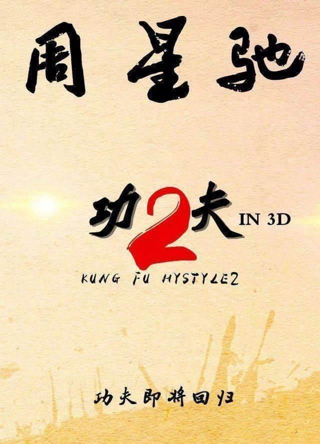 周星驰证实将拍《功夫2》:不是《功夫》续集 将亲自出演一角
