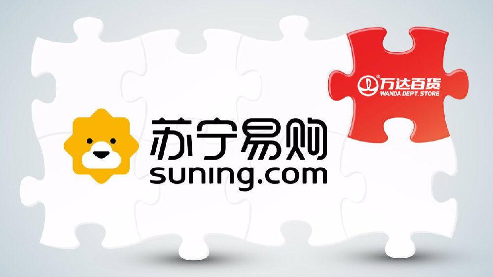 苏宁易购宣布收购万达百货 全场景零售再下一城