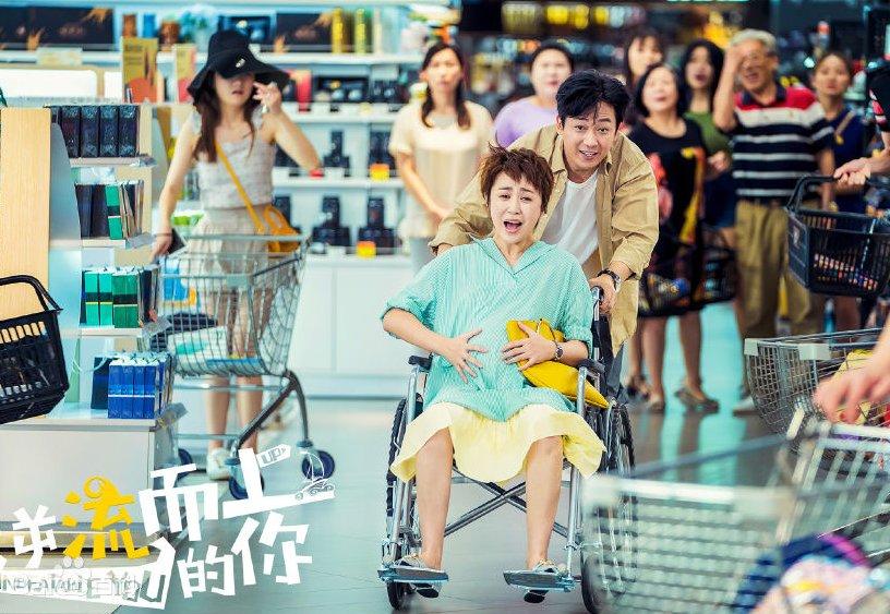 """《逆流而上的你》剧情介绍 潘粤明搭档马丽开年""""逆流而上"""""""